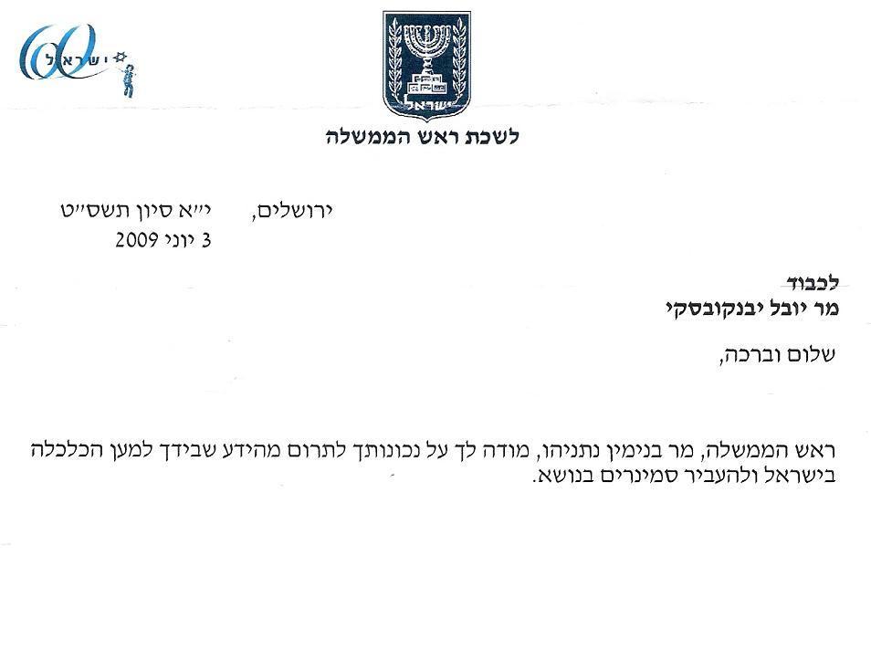 המכון לאבחון עסקי - ראש ממשלת ישראל